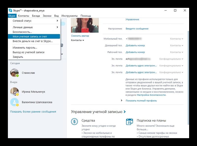 как удалить скайп