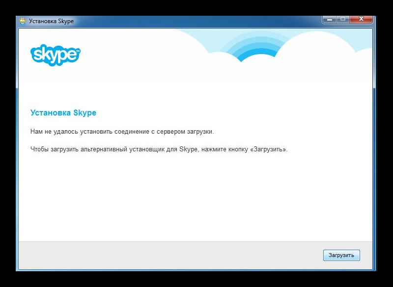ne-rabotaet-skype-na-windows-xp