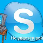 Не удается войти в Скайп: причины и способы устранения