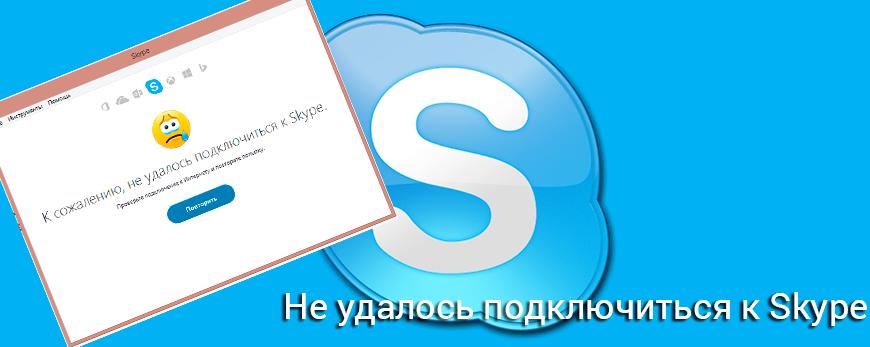 ne-udalos-podklyuchit-k-skype-v-chem-mogut-byt-prichiny