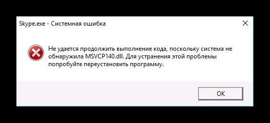 ошибки dll в скайпе