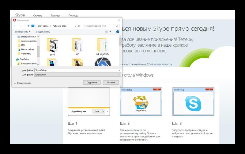 ошибки dll в skype