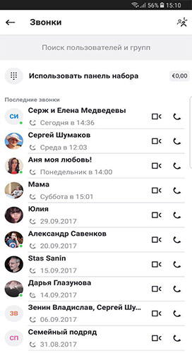 skachat-apk-skype