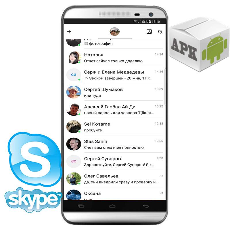skype apk скачать