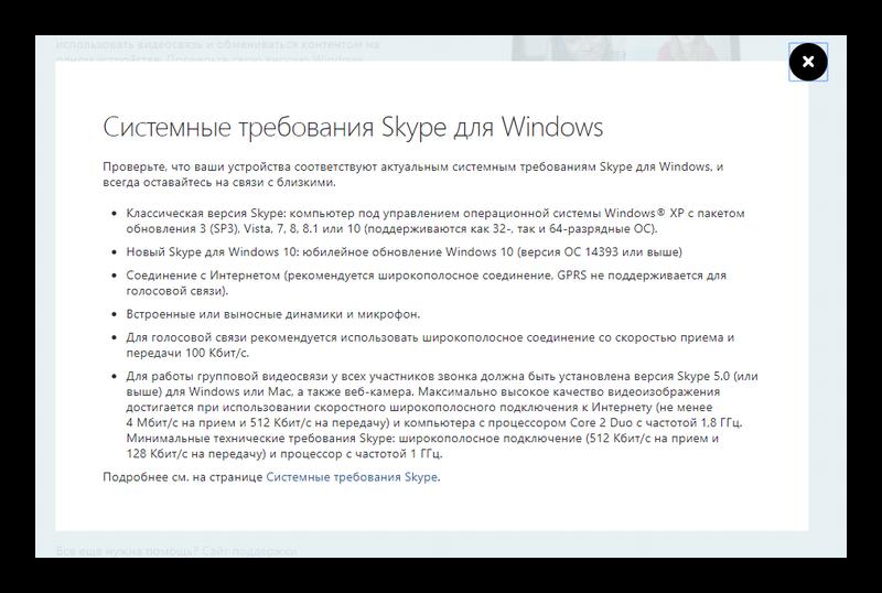 skype на windows 7 скачать