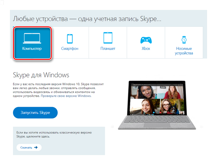 скайп на windows 7 скачать