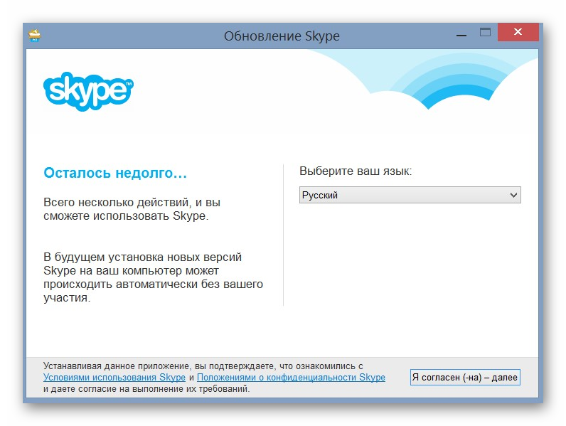 skype на windows 7
