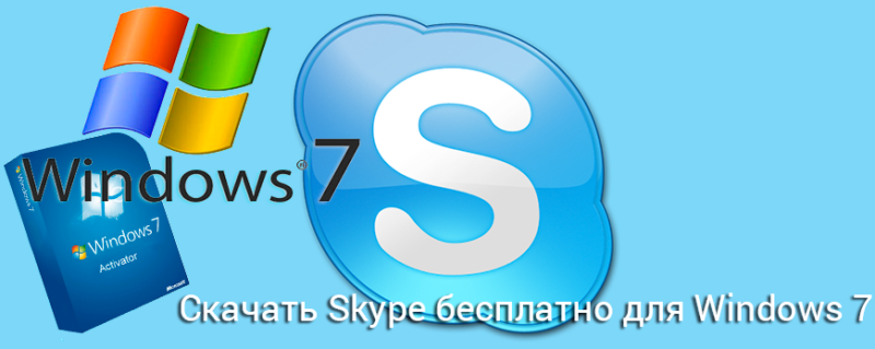 skachat-skajp-besplatno-dlya-windows-7