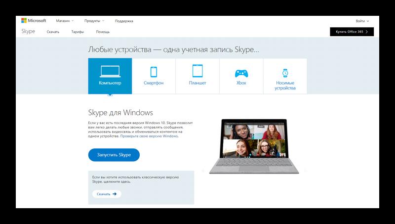 скачать скайп на windows 10