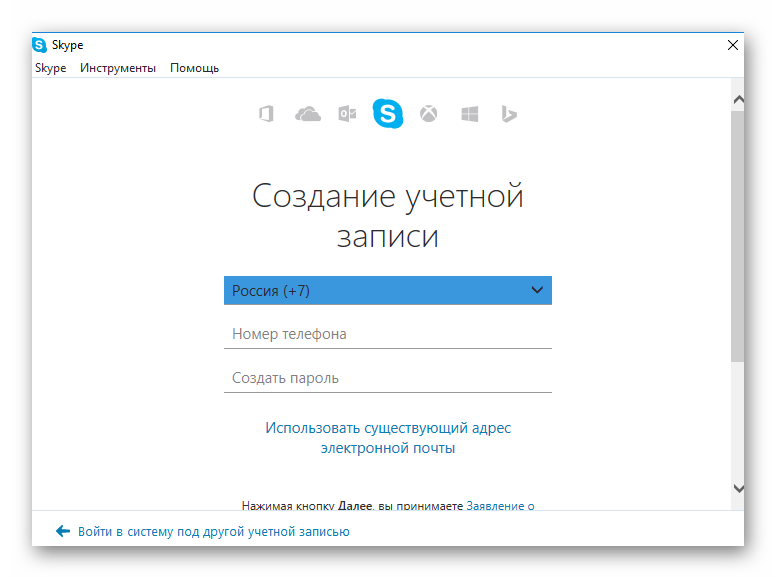 skype на windows 10