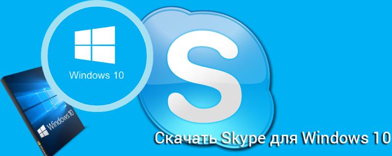 skachat-skajp-dlya-windows-10