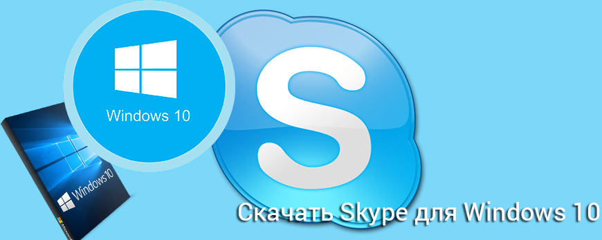 skachat-skajp-dlya-windows-10