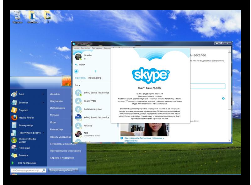 скачать скайп на windows xp