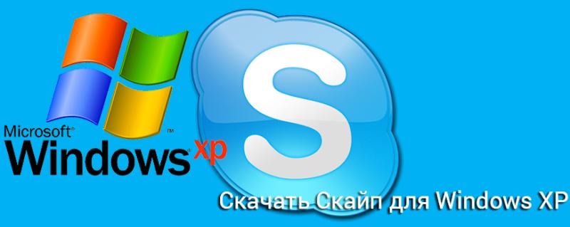 skachat-skype-dlya-windows-xp