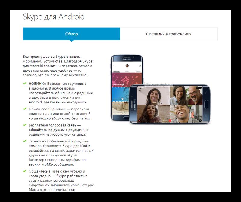 skype на андроид скачать