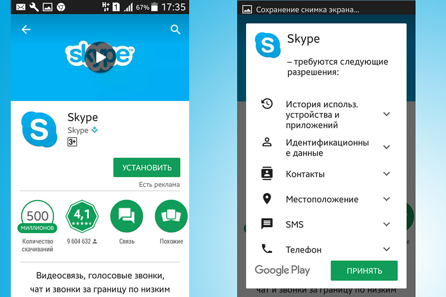 skachat-skype-na-android