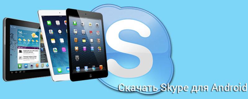 skachat-skype-na-planshet