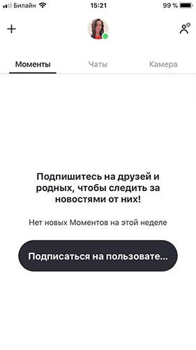 skachat-skype-na-telefon