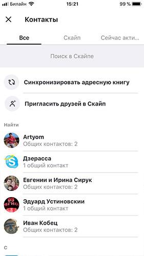 контакты в скайпе на телефоне