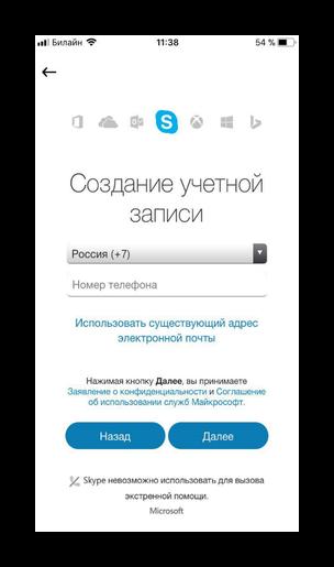 скачать русский скайп на смартфон