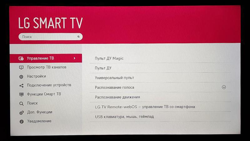 смарт тв на телевизоре LG