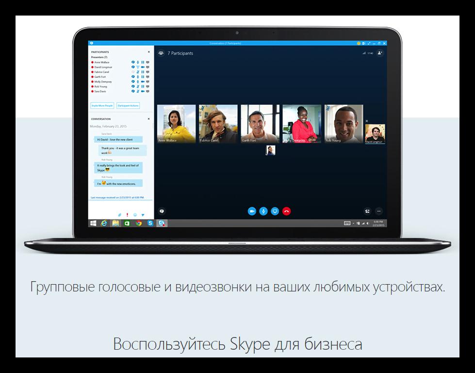 пример работы скайпа для бизнеса