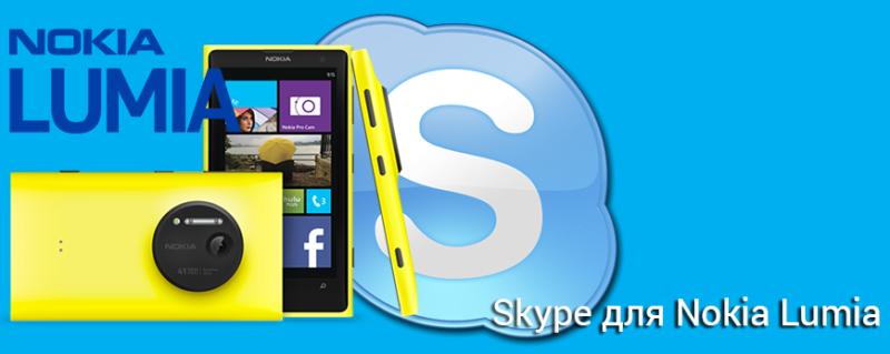 skype-dlya-nokia-lumia-skachat-besplatno
