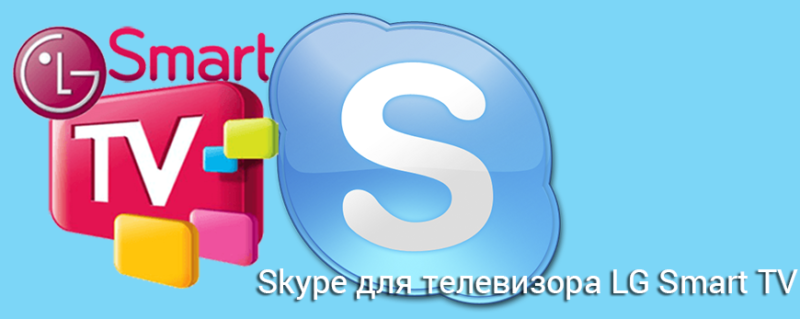 skype-dlya-televizora-lg-smart-tv