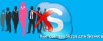Как удалить Skype для бизнеса
