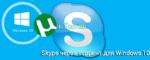 Скачать Скайп через торрент для Виндовс 10