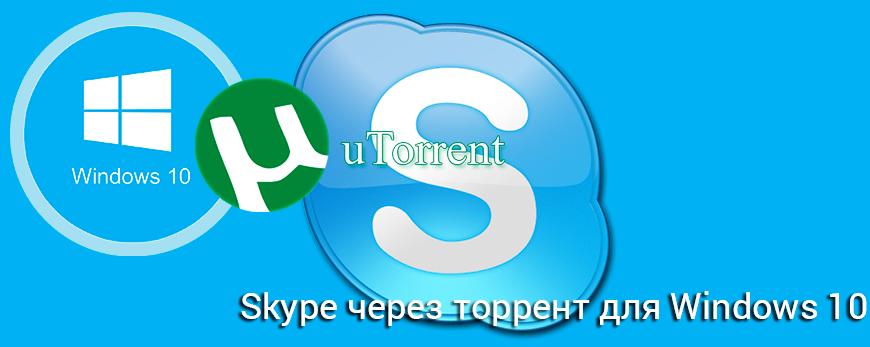 Скачать скайп торрент последняя версия по прямой ссылке.