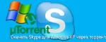 Скачать Skype для Windows XP через торрент