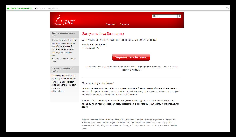 Скачиваем Javascript с официального сайта