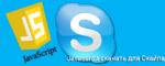 Javascript скачать для Скайпа