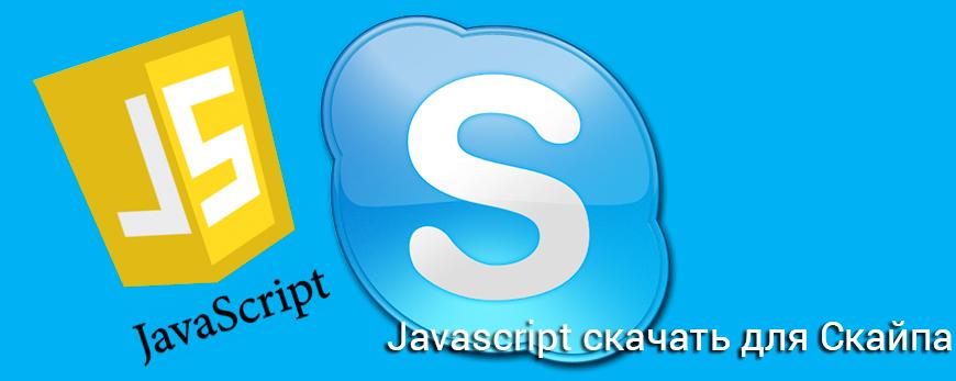 Скачать JavaScropt для Скайпа