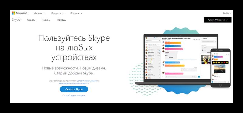 скачиваем с официального майт установочный файл скайп