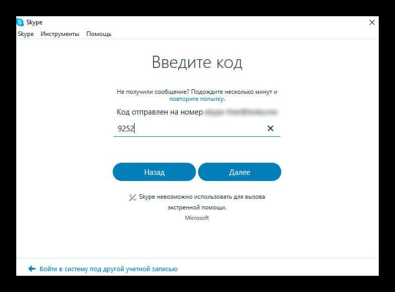 вводим код из смс и заканчиваем регистрацию скайпа