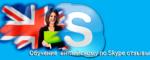 Обучаться английскому по Skype отзывы