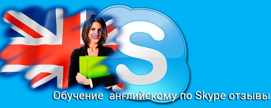 Обучение английскому через Skype | Анлийский язык по Skype