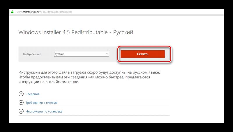 обновление Windows Installer с сайта майкрософт