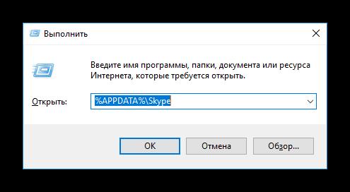 в командной стройке набираем appdataskype