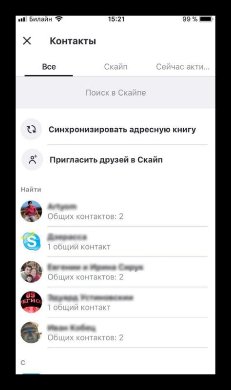 рекомендуемые контакты в скайп на афон 4