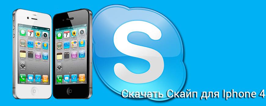 скачать скайп для айфона 4 бесплатно