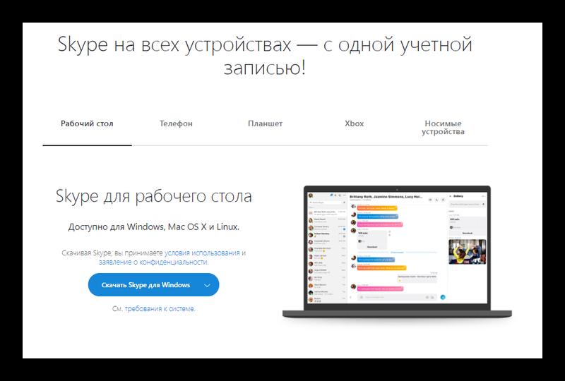 скачать скайп с официального магазина для пк