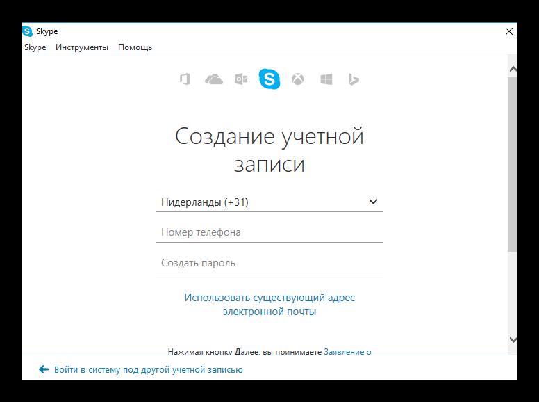 ввод почты, пароля и страны в скайпе на пк