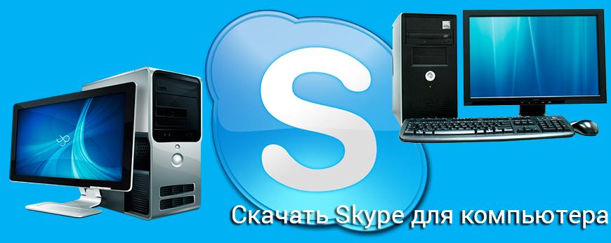 скачать скайп для компьютера
