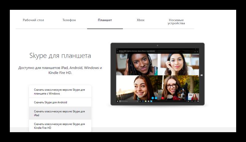 скачиваем скайп на айпад с официального сайта в разделе планшет