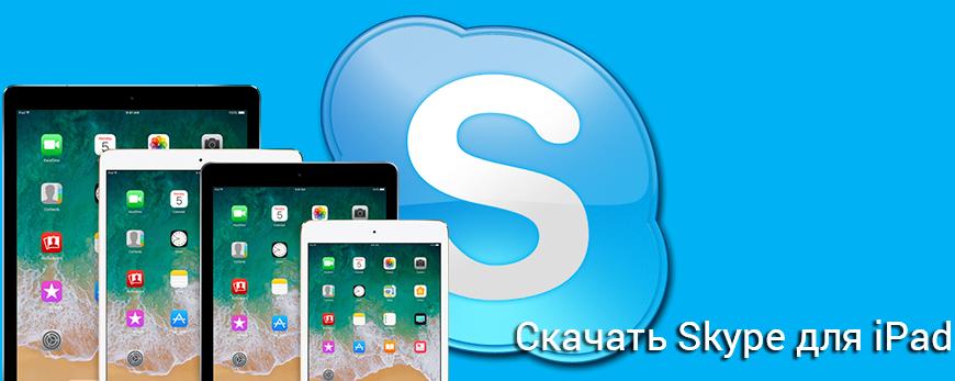 скачать Skype для Ipad