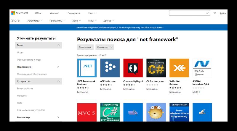 обновление net framework и directX