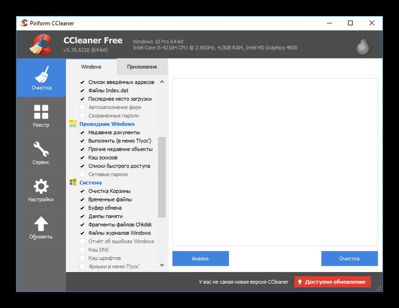 очистка ОС с помощью ccleaner